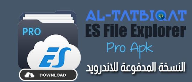 تحميل تطبيق ES File Explorer Pro النسخة المدفوعة للاندرويد