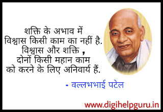 Best Famous Quotes of Sardar Vallabhbhai Patel in Hindi