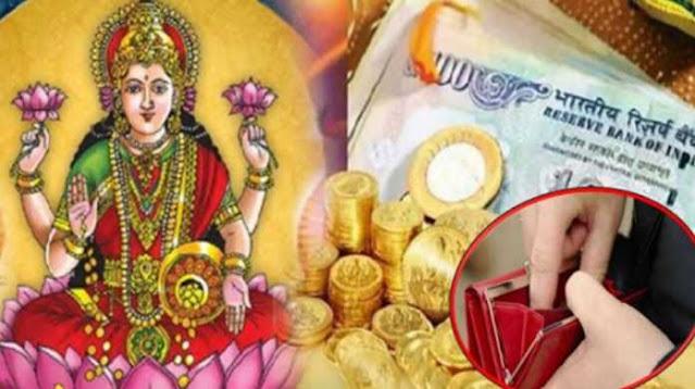 इन आदतों की वजह से नहीं होती आपको धन की प्राप्ति, अगर कर लें उपाय..तो मां लक्ष्मी की कृपा बनी रहेगी