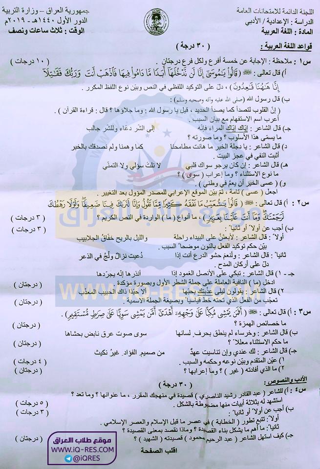 اسئلة مادة اللغة العربية للصف السادس الادبي 2019 الدور الاول %25D8%25B9%25D8%25B1%25D8%25A8%25D9%258A%2B%25D8%25A7%25D8%25AF%25D8%25A8%25D9%258A%2B1