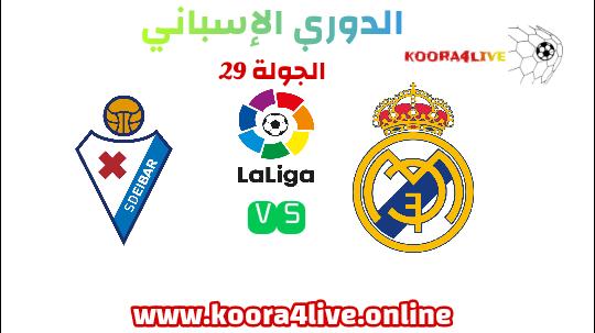 مباراة ريال مدريد و إيبار بث مباشر