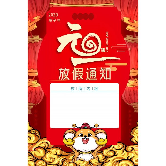 Chinese New Year Poster, New Year's Day Holiday Notice Blank Template free PSD