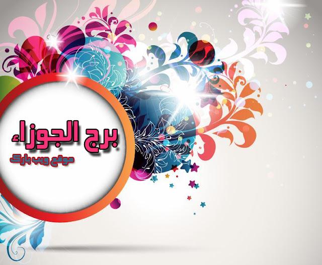 توقعات برج الجوزاء اليوم الأثنين3/8/2020على الصعيد العاطفى والصحى والمهنى
