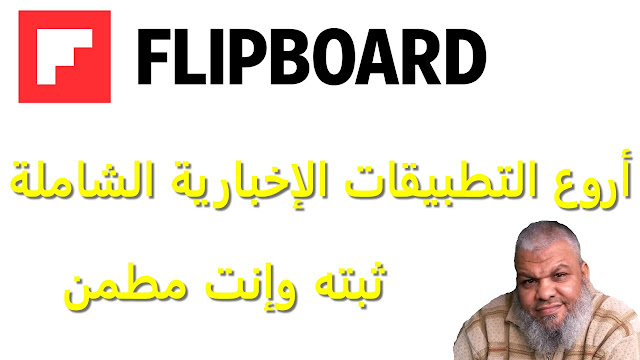 flipboard,flipboard app,تطبيق,flipboard (organization),تطبيقات,iphone,flipboard ceo,flipboard rss,flipboard news,flipboard 2016,flipboard setup,flipboard roast,flipboard note 7,flipboard video,flipboard stocks,flipboard iphone,flipboard widget,turnip flipboard,flipboard review,flipboard office,flipboard for mac,flipboard display,flipboard for ipad,feedly vs flipboard,flipboard vs feedly,flipboard tutorial,flipboard<flipboard apk,افضل تطبيقات الاخبار للاندرويد 2017,افضل تطبيق اخباري عربي,افضل تطبيقات الاندرويد 2018<,flipboard ويكيبيديا, followers,