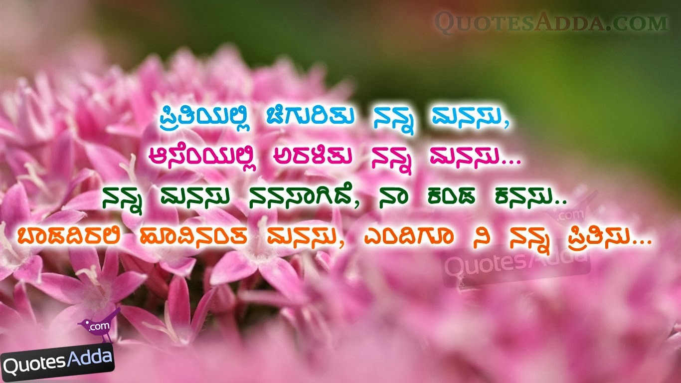 Birthday Wishes Costs In Kannada
