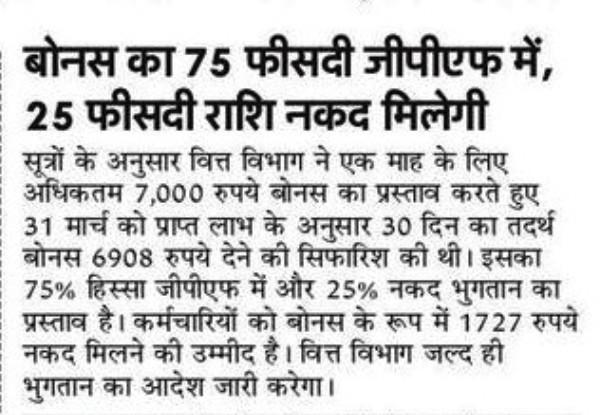 प्रदेश कर्मचारियों को बोनस का 75% GPF में और केवल 25% नगद भुगतान