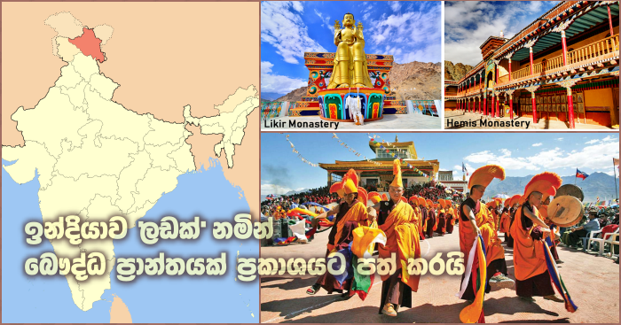 https://www.gossiplankanews.com/2019/08/india-names-ladakh-buddhist-province.html#more