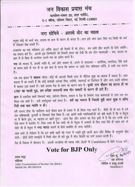 Importance for you vote - Pawan Kr Jain Shri Vardhman Jyotish Kendra, Paschim Vihar new delhi