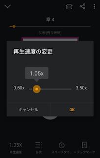 オーディブル_再生速度変更_操作画像