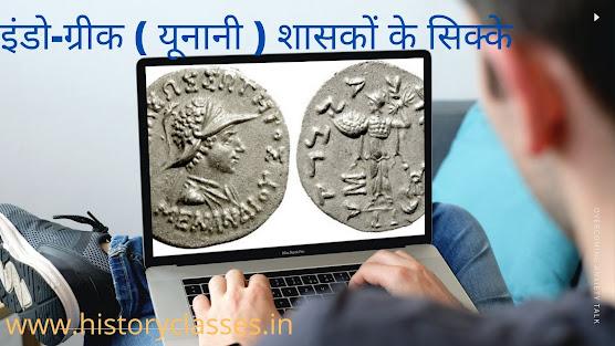 indo-greek coins