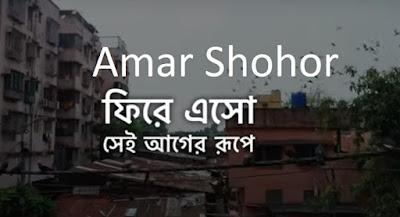Amar Shohor Lyrics (আমার শহর) Riishav | The Bong Studio Origilnals | COVID-19