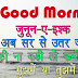 Good Morning Hindi Shayari SMS Wishes in Hindi