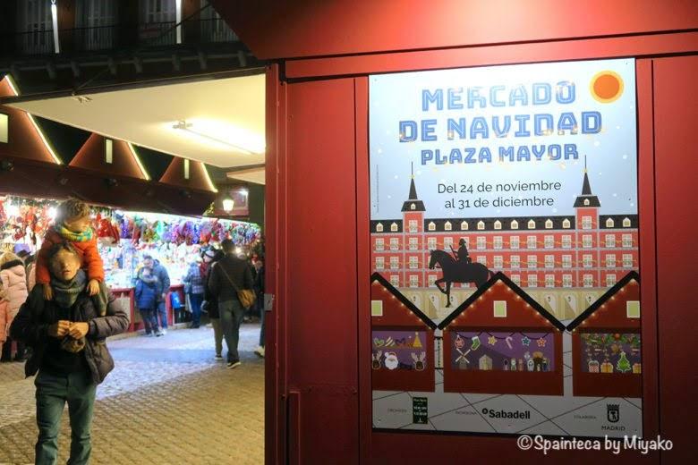 マドリードのマヨール広場のクリスマスマーケット