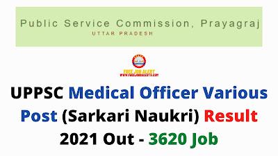 Sarkari Result: UPPSC Medical Officer Various Post (Sarkari Naukri) Result 2021 Out - 3620 Job