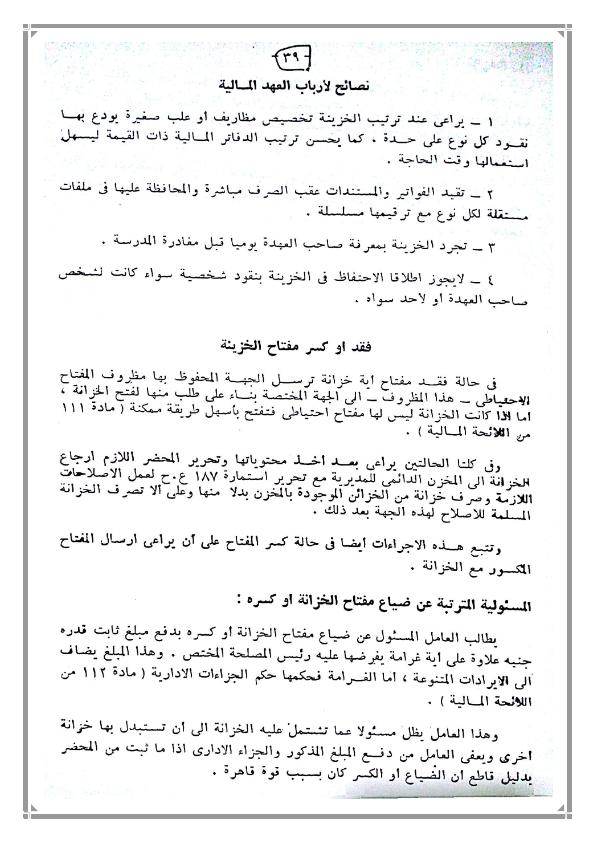 """الشئون المالية والادارية المدرسية """"الخزينة"""" Ra_034"""