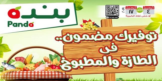 عروض بنده مصر من 4 ديسمبر حتى 17 ديسمبر 2019 توفيرك مضمون فى الطازة و المطبوخ