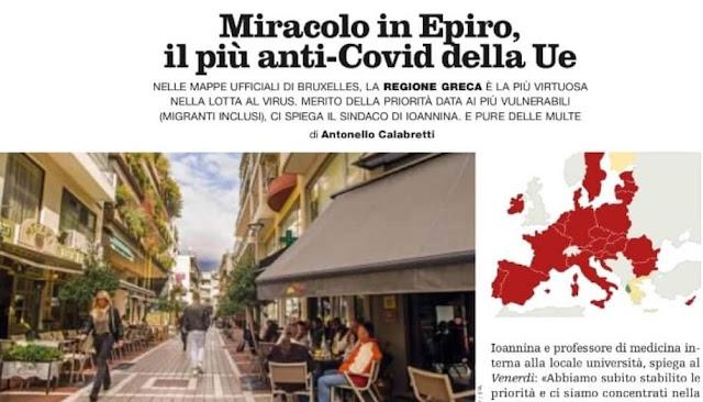 Ρεπορτάζ του περιοδικού «venerdì» της Repubblica αφιερώθηκε στην Ηπειρο που, τον προηγούμενο μήνα και από υγειονομικής πλευράς, φιγουράριζε καταπράσινη μέσα στην κατακίτρινη υπόλοιπη Ελλάδα και σε έναν πανευρωπαϊκό χάρτη κατακόκκινο από κρούσματα της Covid-19