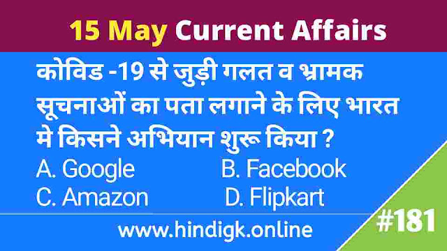 15 May 2021 Current Affairs In Hindi