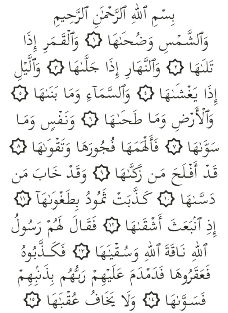 surah as-shams