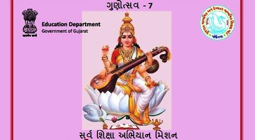 CCC Gujarati Book Part-1