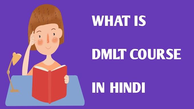 DMLT Course क्या है   DMLT Course Syllabus   DMLT Course Details   DMLT Course Full Form