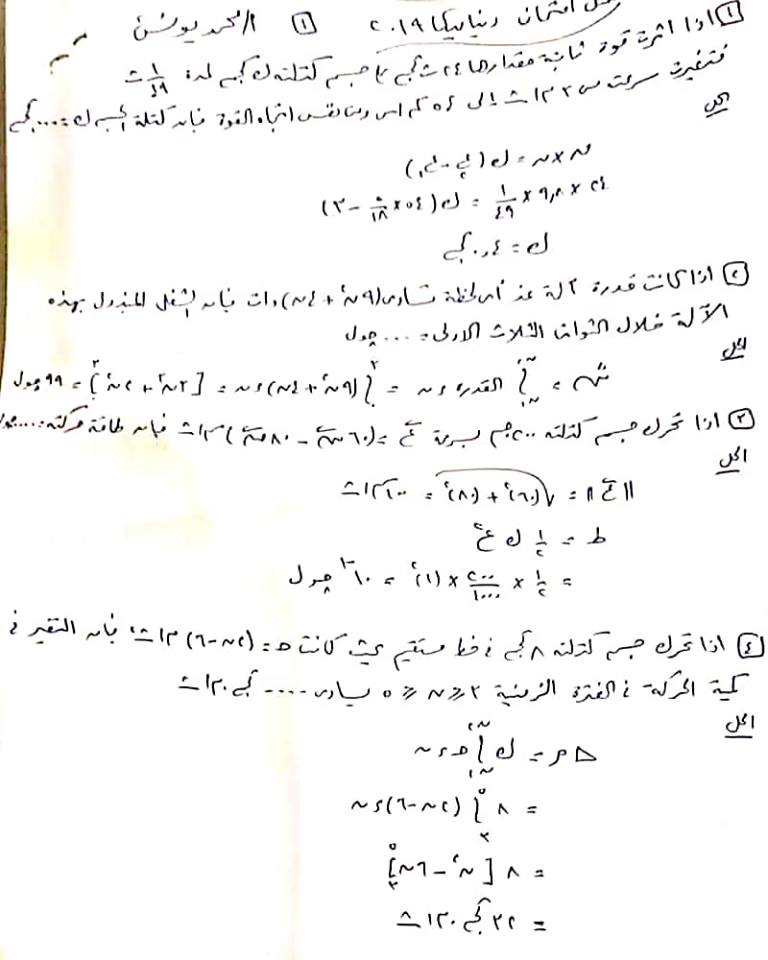 إجابة امتحان الديناميكا للثانوية العامة 2019 1