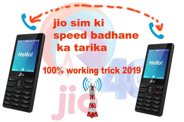 JIO Internet Speed Setting, JIO Internet Speed Test, jio speed test, jio speed, jio internet speed, jio net speed, jio internet, jio net setting, jio internet settings