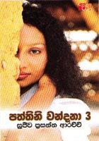pathini vandana 03