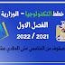 خطط التكنولوجيا الوزارية 2021/2022 المنهاج الفلسطيني