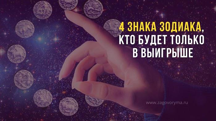 Астропрогноз на октябрь 2019: 4 знака зодиака, кто будет только в выигрыше