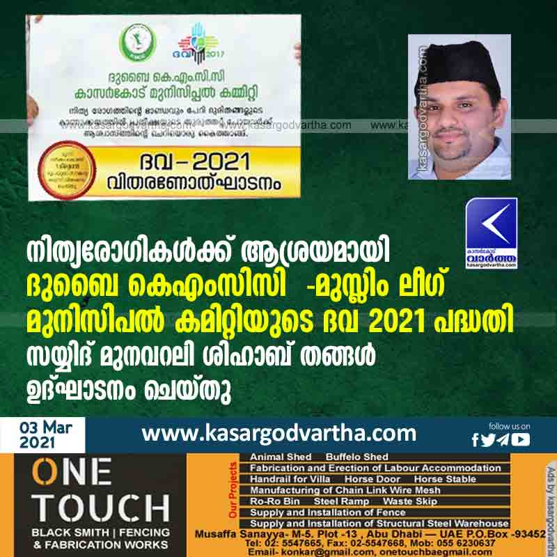 Kerala, News, Kasaragod, KMCC, Sayyid Munawarali Shihab Thangal, Muslim League, Dubai KMCC - Muslim League Municipal Committee's Dawa 2021 project for chronically ill Persons; Inaugurated by Sayyid Munawar Ali Shihab.