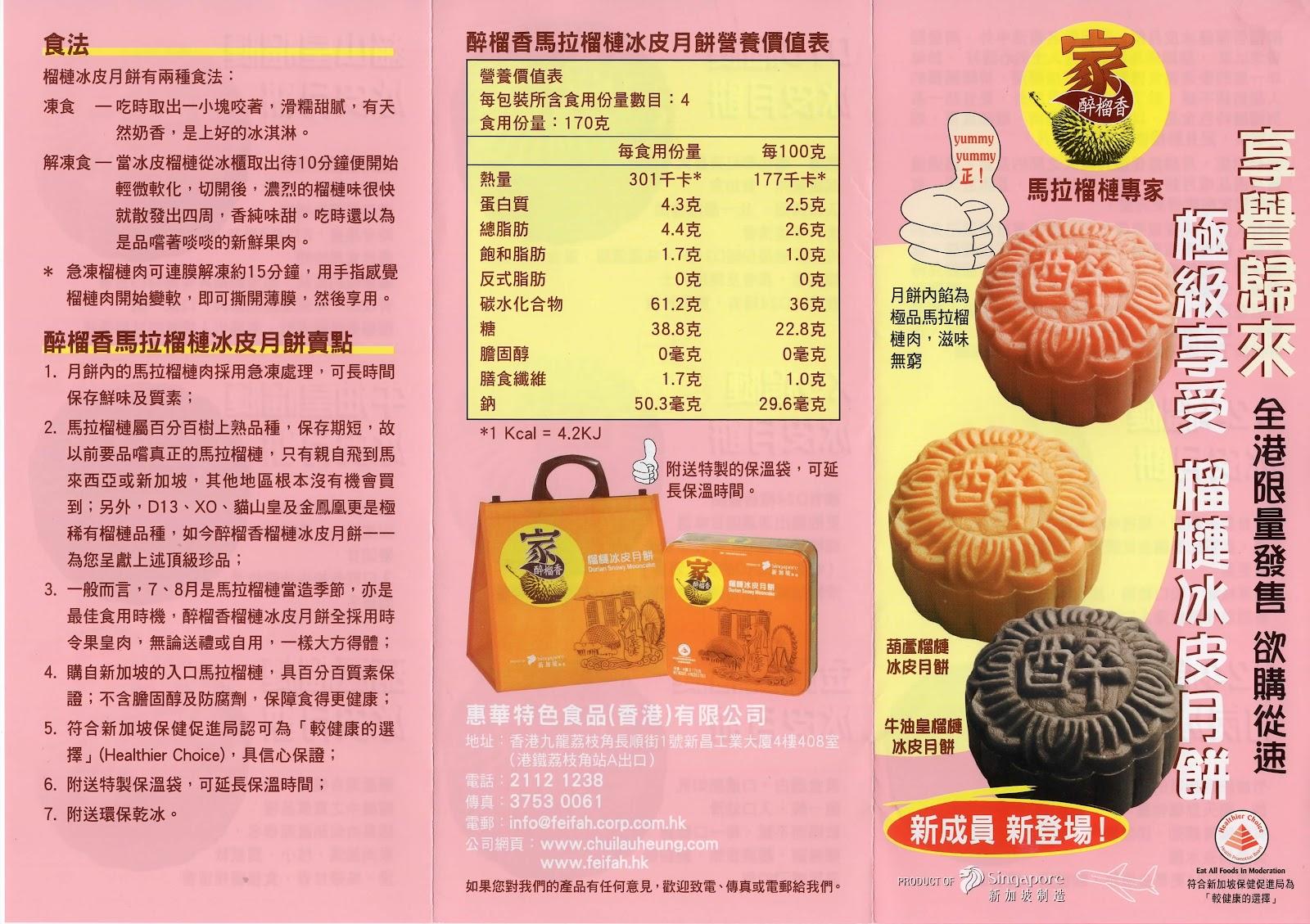 香港中秋月餅 Hong Kong Moon Cake: 2012 榴槤月餅