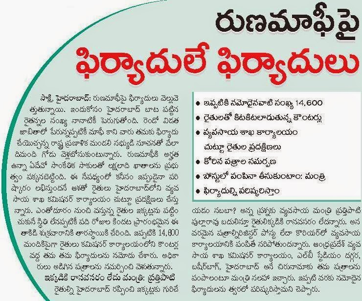 complaints on AP Rythu Runa mafi list