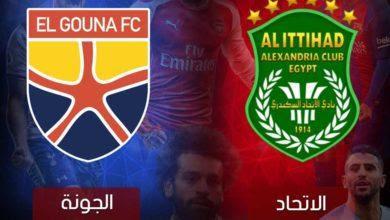 مباراة الجونة والاتحاد السكندري ماتش اليوم مباشر 14-1-2021 والقنوات الناقلة في الدوري المصري