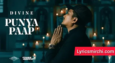 Punya Paap पुण्य पाप Lyrics | DIVINE | Latest Hindi Rap Song 2020