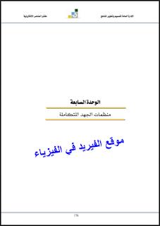 تحميل كتاب منظمات الجهد المتكاملة pdf، منظم فولتية باستخدام ترانزستور، مختبر العناصر الإلكترونية، مميزات وأنواع منظمات الجهد المتكاملة، دائرة عملية لمثبت جهد مستمر، كتب الإلكترونيات باللغة العربية بروابط تحميل مباشرة مجانا