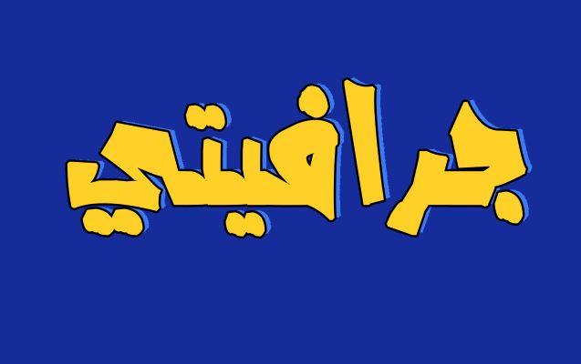 خطوط عربيه للجرافيك 2019 free fonts