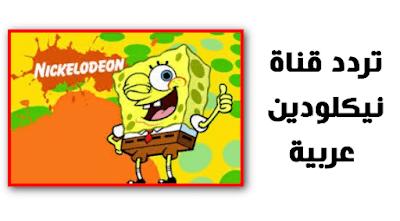 تردد قناة نيكلودين العربية 2020