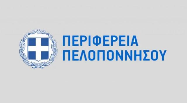 Ξεκίνησε η λειτουργιά της νεοσύστατης Διεύθυνσης Παιδείας, Πολιτισμού και Αθλητισμού της Περιφέρειας Πελοποννήσου
