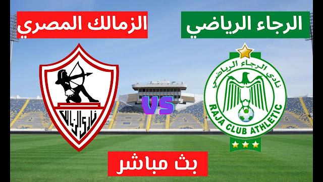 موعد مباراة الرجاء الرياضي والزمالك بث مباشر بتاريخ 18-10-2020 دوري أبطال أفريقيا
