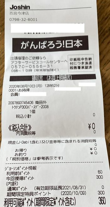 ジョーシン 西宮今津店 2020/8/10 のレシート