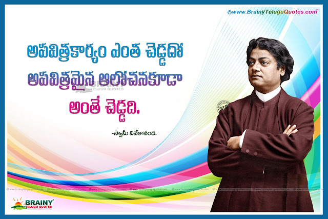 swami vivekananda quotes on life, Swami Vivekananda best thoughts on life, Telugu Quotes