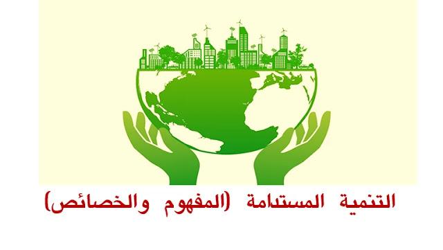 التنمية المستدامة sustainable development - المفهوم والخصائص