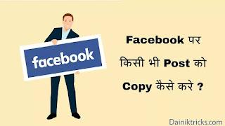 Facebook Par Kisi Bhi Post/Text Ko Copy Kaise Kare