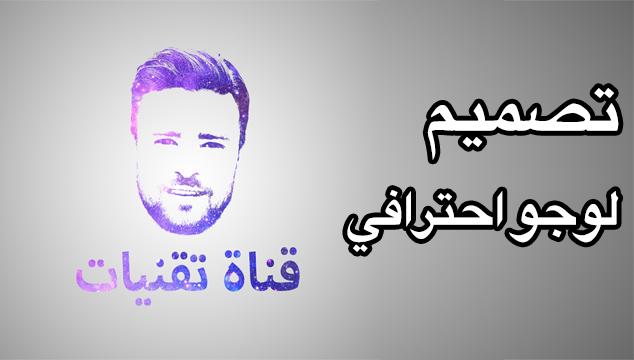 تصميم شعار احترافي بالفوتوشوب بأسهل طريقة | Photoshop Easy Logo