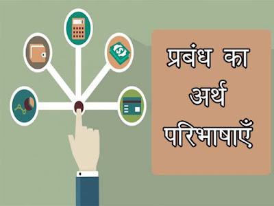 प्रबन्ध का अर्थ परिभाषा एवं विशेषताएँ | Prabandh Ka Arth Evam Paribhasha