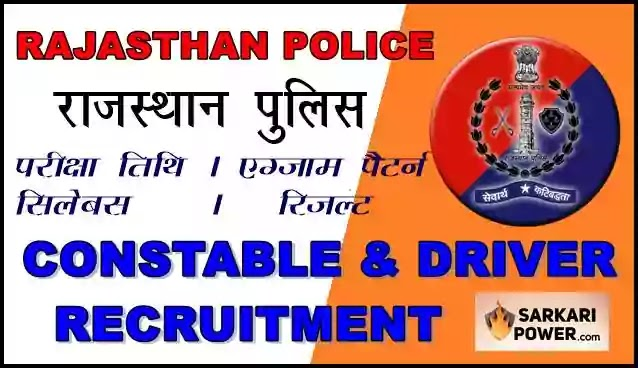 Rajasthan Police Constable & Driver Admit Card Download Here   Exam Pattern [www.police.rajasthan.gov.in]