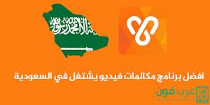 افضل برنامج مكالمات فيديو يشتغل في السعودية