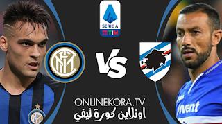 مشاهدة مباراة إنتر ميلان وسامبدوريا بث مباشر اليوم 08-05-2021 في الدوري الإيطالي
