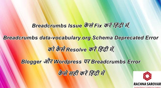 Breadcrumbs Issue कैसे Fix करें हिंदी में, Breadcrumbs data-vocabulary.org Schema Deprecated Error को कैसे Resolve करें हिंदी में, Blogger और Wordpress पर Breadcrumbs Error कैसे सही करें हिंदी में